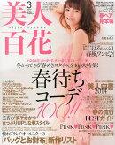 美人百花 2014年 03月号 [雑誌]