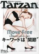 Tarzan (ターザン) 2014年 3/27号 [雑誌]