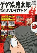 隔週刊 ゲゲゲの鬼太郎 TVアニメDVDマガジン 2014年 3/18号 [雑誌]