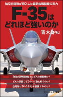 F-35Aライトニング2の科学
