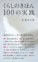 くらしのきほん 100の実践