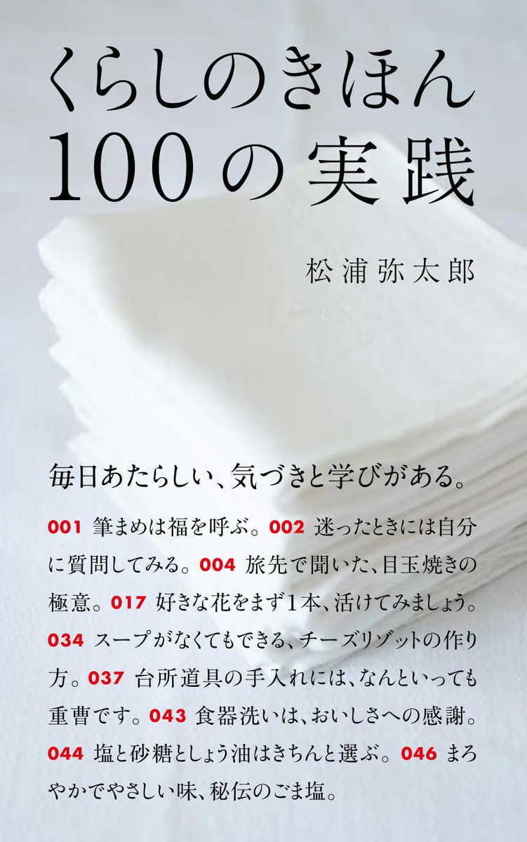 くらしのきほん 100の実践 [ 松浦弥太郎 ]