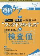 透析ケア2020年7月号 (26巻7号)
