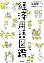 経済用語図鑑 [ 花岡幸子 ]