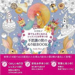 【バーゲン本】奇幻夢境2不思議の旅のぬり絵BOOK