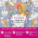 【バーゲン本】奇幻夢境2不思議の旅のぬり絵BOOK [ Amily Shen ]
