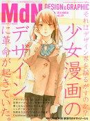 MdN (エムディーエヌ) 2014年 03月号 [雑誌]