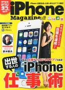 iPhone Magazine (アイフォン・マガジン) Vol.46 2014年 03月号 [雑誌]