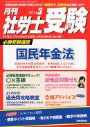 月刊 社労士受験 2014年 03月号 [雑誌]