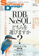 Software Design (ソフトウェア デザイン) 2014年 03月号 [雑誌]
