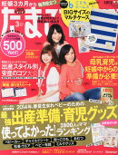 たまごクラブ 2014年 03月号 [雑誌]