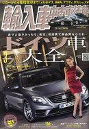 輸入車中古車情報 2014年 03月号 [雑誌]