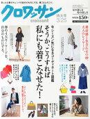 クロワッサン 2014年 3/25号 [雑誌]