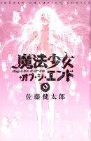 魔法少女・オブ・ジ・エンド(9)