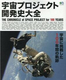 宇宙プロジェクト開発史大全 宇宙に挑戦した100年間の軌跡 (エイムック)