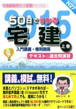 50日でうかる宅建(2015 上巻)