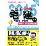 50日でうかる宅建(2015 上巻) 入門講義・権利関係