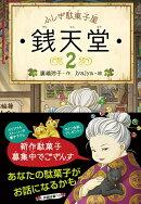 【新作駄菓子募集キャンペーン 応募券付】ふしぎ駄菓子屋 銭天堂2