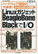 Interface (インターフェース) 増刊 Linuxガジェット BeagleBoneBlackでI/O 2014年 03月号 [雑誌]