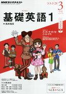 NHK ラジオ 基礎英語1 2014年 03月号 [雑誌]