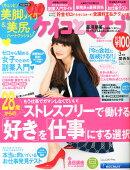 ケイコとマナブ関西版 2014年 03月号 [雑誌]