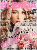 BLENDA (ブレンダ) 2014年 03月号 [雑誌]