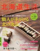 北海道生活 2014年 03月号 [雑誌]
