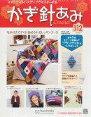 週刊 かぎ針あみ 2014年 3/26号 [雑誌]