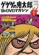 隔週刊 ゲゲゲの鬼太郎 TVアニメDVDマガジン 2014年 3/4号 [雑誌]