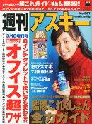 週刊アスキー増刊号 オフィス完全活用 2014年 3/18号 [雑誌]