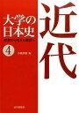 大学の日本史(4) 教養から考える歴史へ 近代