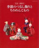 【バーゲン本】奈良・愛彩の季節のつるし飾りとちりめんこもの