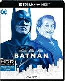 バットマン <4K ULTRA HD&HDデジタル・リマスター ブルーレイ>(2枚組)【4K ULTRA HD】