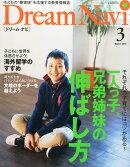 Dream Navi (ドリームナビ) 2014年 03月号 [雑誌]