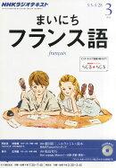 NHK ラジオ まいにちフランス語 2014年 03月号 [雑誌]