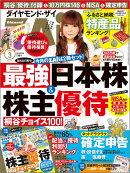 ダイヤモンド ZAi (ザイ) 2014年 03月号 [雑誌]