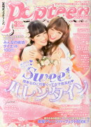 Popteen (ポップティーン) 2014年 03月号 [雑誌]