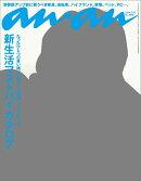 an・an (アン・アン) 2014年 3/26号 [雑誌]