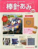 週刊 棒針あみ 2014年 3/12号 [雑誌]