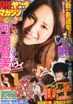 月刊ヤングマガジン 2014年 3/1号 [雑誌]