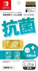Nintendo Switch Lite専用液晶保護フィルム 抗菌