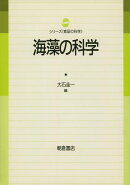 【謝恩価格本】シリーズ〈食品の科学〉海藻の科学