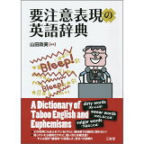 要注意表現の英語辞典