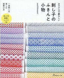 刺し子のふきんと小物 [ sashikonami ]