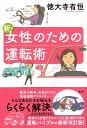 新・女性のための運転術 [ 徳大寺有恒 ]
