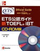 ETS公認ガイド新TOEFL iBT