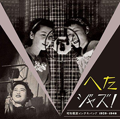 へたジャズ! 昭和戦前インチキバンド 1929-1940 [ (V.A.) ]