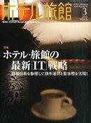 月刊 ホテル旅館 2015年 03月号 [雑誌]