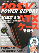 DOS/V POWER REPORT (ドス ブイ パワー レポート) 2015年 03月号 [雑誌]
