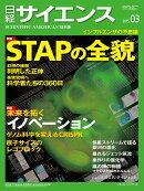 日経 サイエンス 2015年 03月号 [雑誌]